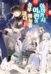 카쿠리요의 여관밥. 7(노블엔진 팝(Novel Engine Pop))