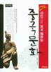 중국문화(버전업)(사진으로 보고 배우는)(중국어뱅크)