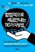 합법적으로 세금 안 내는 110가지 방법: 기업편(2020)