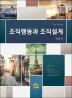 조직행동과 조직설계(7판)(양장본 HardCover)