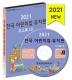 전국 어린이집 유치원 주소록(2021)(CD)