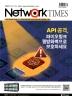 네트워크 타임즈(Network TIMES)(3월호)
