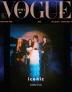 보그(VOGUE)(한국판)(B형)(2020년3월호)