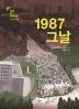 1987 그날(만화로 보는 민주화운동 6.10 민주항쟁)