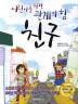 친구: 어린이를 위한 관계의 힘(Paperback)