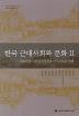 한국근대사회와 문화. 2(서울대학교 한국문화연구소 한국학공동연구총서 6)(양장본 HardCover)