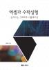 엑셀과 수학실험: 움직이는 그래프와 시뮬레이션
