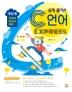 C언어 Express(쉽게 풀어쓴)(개정판 3판)