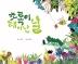 초록이 태어난 날(어린이단편동화집 1)