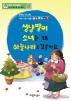 성냥팔이 소녀는 왜 하늘나라로 갔을까요(어린이 독서법, 어린이 동화논술생각바꾸기 7)