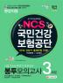 NCS(���������ɷ�ǥ��) ���ΰǰ������� �������ʴɷ��� �������� �������ǰ�� 3ȸ��(��������)(2016)