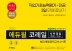 코레일 사무영업(일반.수송)NCS 봉투모의고사 4+1회(2020)(에듀윌)