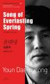 윤대녕: 상춘곡(Song of Everlasting Spring)(바이링궐 에디션 한국 대표 소설 83)