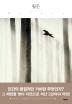 월든(더클래식 세계문학 프리미엄 에디션 31)(양장본 HardCover)
