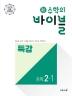 중학 수학 중2-1 특강(2020)(신 수학의 바이블)