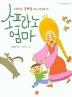 소프라노 엄마(아침마중 동시문학)