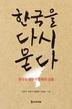 한국을 다시 묻다  한국적 정신과 문화의 심층