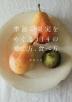 [해외]季節の果實をめぐる114の愛で方,食べ方