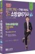소방설비기사 전기1-7 필기 초스피드 기억법+7개년(2020)(개정판)