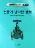 전동기 냉각탑 밸브(중화학공업기술교재 8)