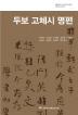 두보 고체시 명편(서울대학교 아시아연구소총서 기초연구시리즈 3)
