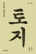 토지. 17(5부 2권)(양장본 HardCover)