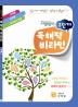 초등국어 독해력 비타민(3단계)(2011)