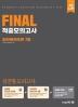 Final 적중모의고사 일반화학추론 7회(개정판 12판)