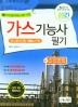 가스기능사 필기(2021)(NCS 기반 출제기준에 따른)