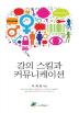 강의 스킬과 커뮤니케이션(3판)