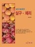 살구·체리(농업기술길잡이)