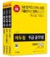 한국사 기본서 세트(9급 공무원)(2021)(에듀윌)(전3권)