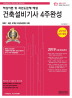 건축설비기사 4주완성(2019)(개정판 6판)