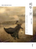 외투 코(미니북)(더클래식 세계문학 컬렉션 미니북 21)
