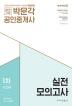 공인중개사 1차 실전모의고사(10회분)(8절)(2018)(합격기준 박문각)(전면개정판)