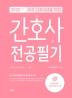 간호사 전공필기(2020)(오직 간호대생을 위한)(개정판)