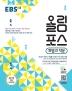 고등 화법과 작문(2020)(EBS 올림포스)