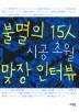 불멸의 15인 시공 초월 맞장 인터뷰