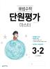 초등 수학 3-2(2020)(해법수학 단원평가 마스터)