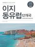 이지 동유럽 12개국(2018-2019)(개정판)