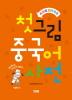 첫 그림 중국어 사전(스토리 읽어주는)(양장본 HardCover)