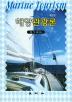 해양관광론(2판)(양장본 HardCover)