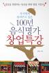 100년 음식명가 창업특강(자식에게 물려주고 싶은)