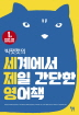 세계에서 제일 간단한 영어책(빅팻캣의)