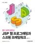 JSP 웹 프로그래밍과 스프링 프레임워크(짧고 굵게 배우는)(IT@CookBook)