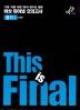 고등 물리1 비상 파이널 모의고사(4회분)(2019)(봉투형)(This is Final)