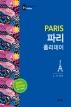파리 홀리데이(2019~2020)