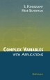 [보유]Complex Variables with Applications (Hardcover)