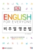 English for Everyone 비주얼 영문법(DK)