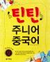 틴틴 주니어 중국어(상)(CD1장포함)